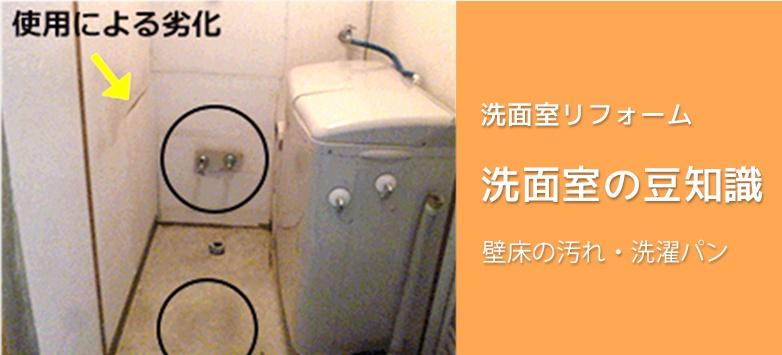知っておきたい洗面室のこと