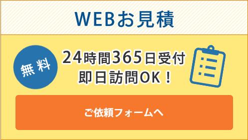 WEBお見積