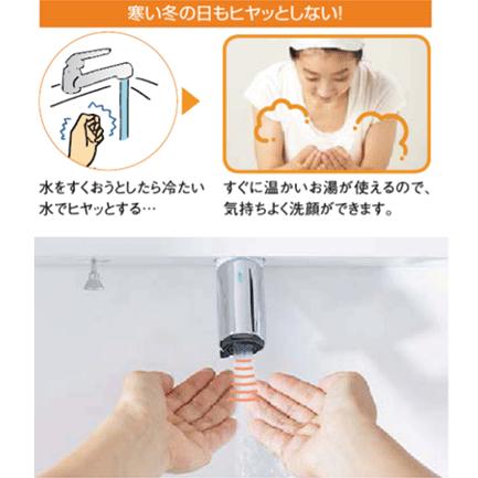 タッチレス即湯水栓