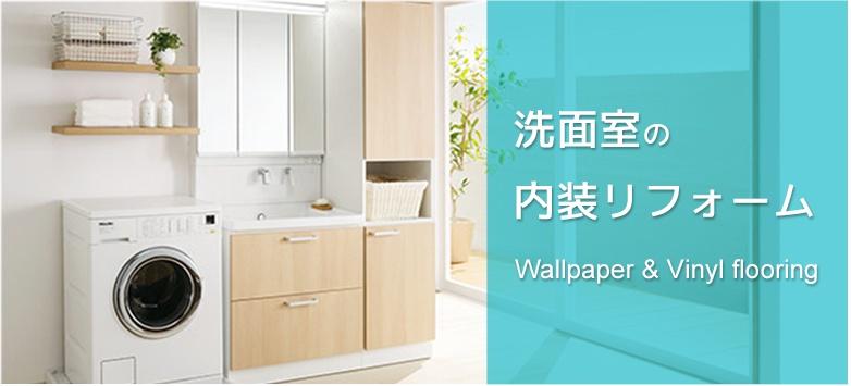 洗面室の内装リフォーム