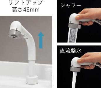 高さ46mmリフトアップ/シャワーと直流整水の切替