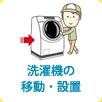 洗濯機の 移動・設置
