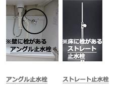 2つの止水栓解説